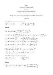 Решение типового расчета по Математическому Анализу, II семестр, ВМС и Кибернетика, МГТУ МИРЭА, Вариант 4