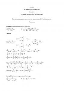 Решение типового расчета по Математическому Анализу, II семестр, ВМС и Кибернетика, МГТУ МИРЭА, Вариант 7