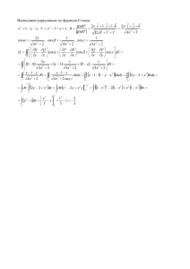 Решение типового расчета по Математическому Анализу, II семестр, ВМС и Кибернетика, МГТУ МИРЭА, Вариант 11