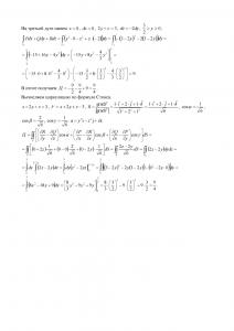 Решение типового расчета по Математическому Анализу, II семестр, ВМС и Кибернетика, МГТУ МИРЭА, Вариант 13