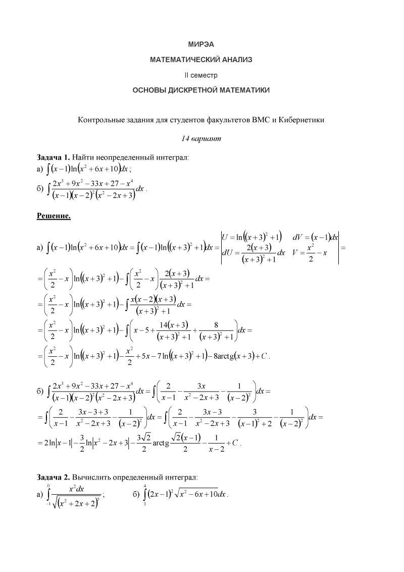 типового расчета по Математическому Анализу ii семестр ВМС и  Решение типового расчета по Математическому Анализу ii семестр ВМС и Кибернетика МГТУ МИРЭА Вариант 14