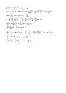 Решение типового расчета по Математическому Анализу, II семестр, ВМС и Кибернетика, МГТУ МИРЭА, Вариант 17