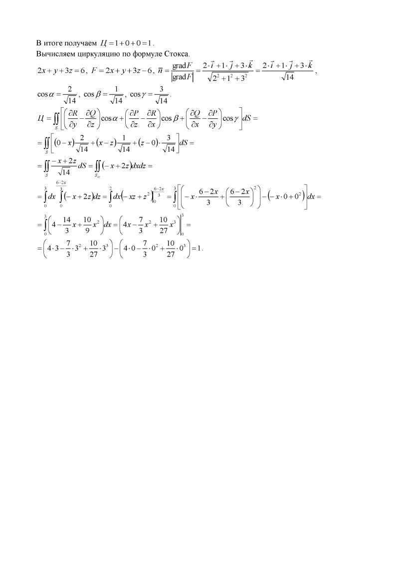 типового расчета по Математическому Анализу ii семестр ВМС и  Решение типового расчета по Математическому Анализу ii семестр ВМС и Кибернетика МГТУ МИРЭА Вариант 17
