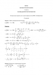 Решение типового расчета по Математическому Анализу, II семестр, ВМС и Кибернетика, МГТУ МИРЭА, Вариант 19