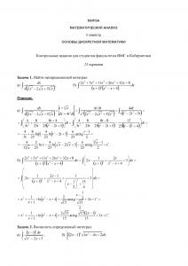 Решение типового расчета по Математическому Анализу, II семестр, ВМС и Кибернетика, МГТУ МИРЭА, Вариант 23
