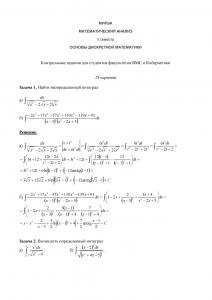 Решение типового расчета по Математическому Анализу, II семестр, ВМС и Кибернетика, МГТУ МИРЭА, Вариант 28