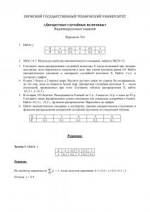 Решение индивидуального задания «Дискретные случайные величины», Вариант 4, ПГТУ