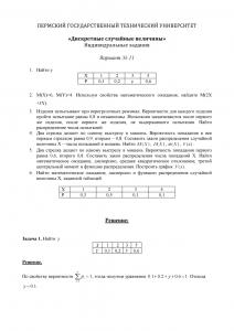 Решение индивидуального задания «Дискретные случайные величины», Вариант 11, ПГТУ