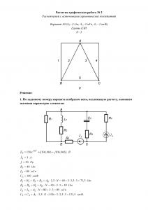 Решение РГР №2 по ОТЦ, ПГНИУ (ПГТУ), Вариант 30, Специальность КЗИ