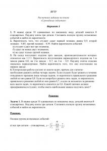 Решение расчетного задания по теме «Случайные события», Вариант 1, ПГТУ