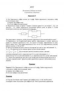 Решение расчетного задания по теме «Случайные события», Вариант 9, ПГТУ