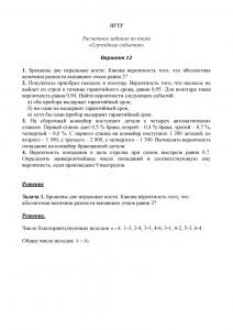 Решение расчетного задания по теме «Случайные события», Вариант 12, ПГТУ
