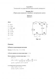 Решение задачи 4.1 (Задание №4) по ТОЭ, Вариант 6, ТюмГНГУ
