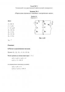 Решение задачи 4.1 (Задание №4) по ТОЭ, Вариант 11, ТюмГНГУ