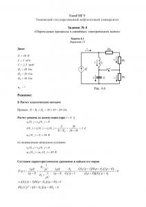 Решение задачи 4.1 (Задание №4) по ТОЭ, Вариант 13, ТюмГНГУ