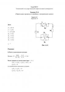 Решение задачи 4.1 (Задание №4) по ТОЭ, Вариант 18, ТюмГНГУ