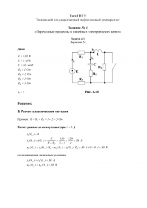 Решение задачи 4.1 (Задание №4) по ТОЭ, Вариант 24, ТюмГНГУ