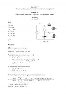 Решение задачи 4.1 (Задание №4) по ТОЭ, Вариант 33, ТюмГНГУ