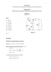 Решение задачи 4.1 (Задание №4) по ТОЭ, Вариант 34, ТюмГНГУ