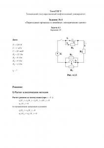 Решение задачи 4.1 (Задание №4) по ТОЭ, Вариант 38, ТюмГНГУ