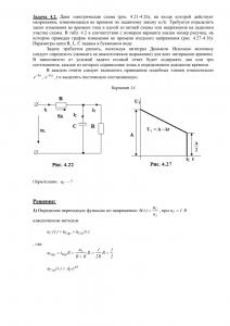 Решение задачи 4.2 (Задание №4) по ТОЭ, Вариант 14, ТюмГНГУ