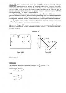 Решение задачи 4.2 (Задание №4) по ТОЭ, Вариант 29, ТюмГНГУ
