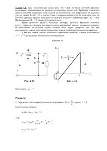 Решение задачи 4.2 (Задание №4) по ТОЭ, Вариант 34, ТюмГНГУ