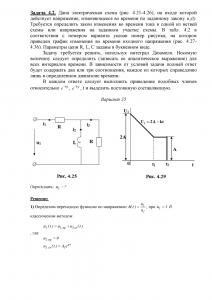 Решение задачи 4.2 (Задание №4) по ТОЭ, Вариант 35, ТюмГНГУ