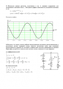 Решение задания 2 «Электрические цепи синусоидального тока», Вариант 1, ВоГУ