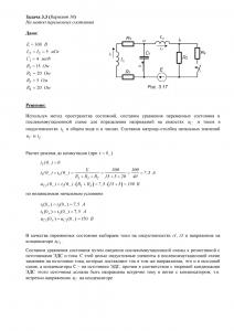 Решение задачи 3.3, вариант 10, Л.А.Бессонов, ТОЭ