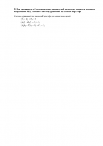 Решение задачи 4.1, вариант 71, Л.А.Бессонов, ТОЭ