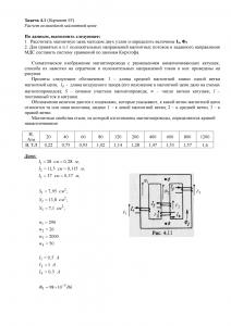 Решение задачи 4.1, вариант 95, Л.А.Бессонов, ТОЭ