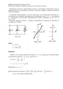 Решение задачи 4.2, вариант 20, Л.А.Бессонов, ТОЭ