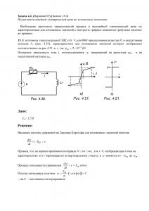 Решение задачи 4.2, вариант 95, Л.А.Бессонов, ТОЭ