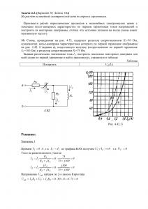 Решение задачи 4.3, вариант 10, Л.А.Бессонов, ТОЭ