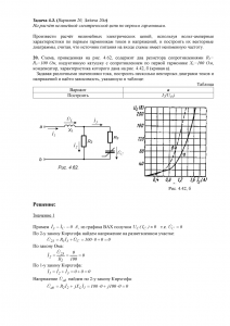 Решение задачи 4.3, вариант 20, Л.А.Бессонов, ТОЭ