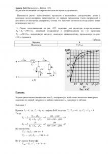 Решение задачи 4.3, вариант 31, Л.А.Бессонов, ТОЭ
