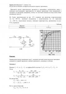Решение задачи 4.3, вариант 71, Л.А.Бессонов, ТОЭ