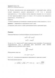 Решение задачи 14а, (Задание 6), Л.А.Бессонов, ТОЭ