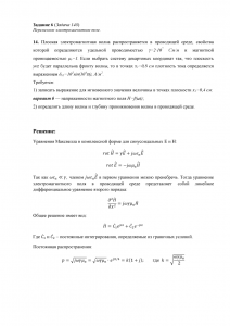 Решение задачи 14б, (Задание 6), Л.А.Бессонов, ТОЭ