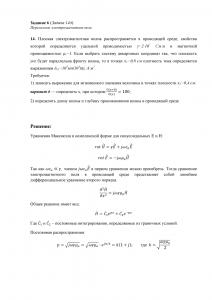 Решение задачи 14д, (Задание 6), Л.А.Бессонов, ТОЭ
