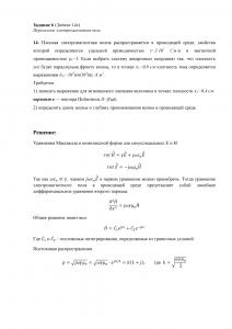 Решение задачи 14в, (Задание 6), Л.А.Бессонов, ТОЭ