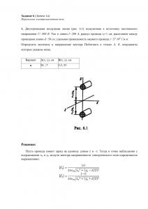 Решение задачи 1а, (Задание 6), Л.А.Бессонов, ТОЭ
