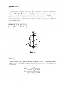 Решение задачи 1г, (Задание 6), Л.А.Бессонов, ТОЭ