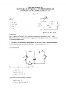 Решение расчетного задания №4 по ТОЭ, Схема 7, НИУ МЭИ