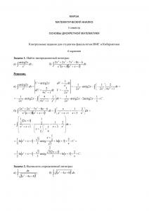 Решение типового расчета по Математическому Анализу, II семестр, ВМС и Кибернетика, МГТУ МИРЭА, Вариант 6