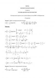 Решение типового расчета по Математическому Анализу, II семестр, ВМС и Кибернетика, МГТУ МИРЭА, Вариант 16