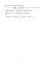 Решение типового расчета по Математическому Анализу, II семестр, ВМС и Кибернетика, МГТУ МИРЭА, Вариант 22