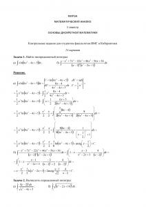 Решение типового расчета по Математическому Анализу, II семестр, ВМС и Кибернетика, МГТУ МИРЭА, Вариант 24
