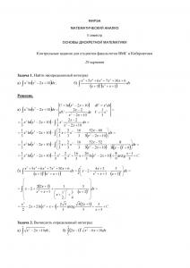 Решение типового расчета по Математическому Анализу, II семестр, ВМС и Кибернетика, МГТУ МИРЭА, Вариант 29